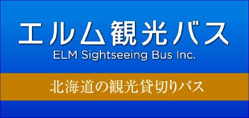 エルム観光バス