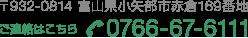 〒932-0814 富山県小矢部市赤倉169番地 ご連絡はこちら0766-67-6111